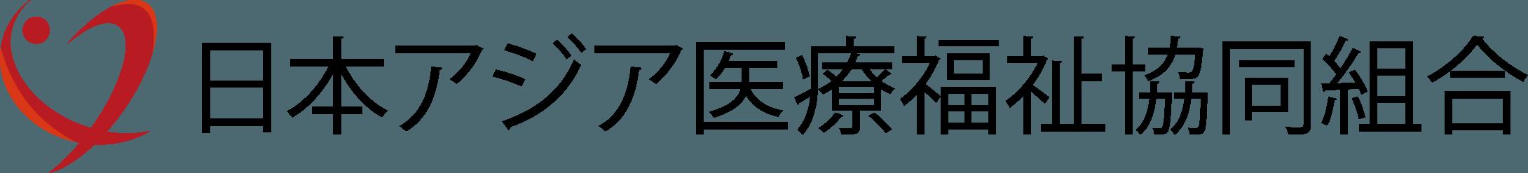 日本アジア医療福祉協同組合ロゴ