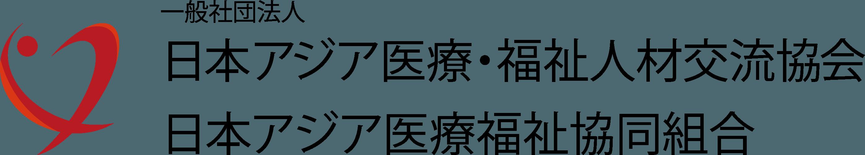 日本アジア医療福祉協同組合