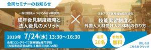 7/24(水)合同無料セミナーのお知らせ